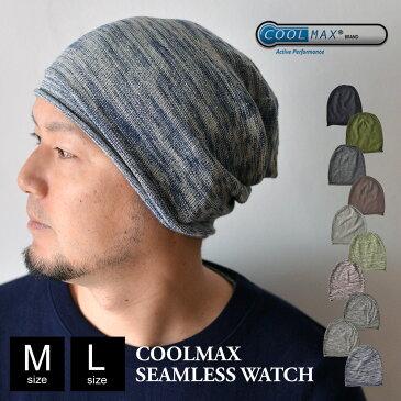【ネコポス送料無料】 EdgeCity(エッジシティー) COOL MAX クールマックス シームレス ワッチキャップ ニット帽 帽子 大きいサイズ