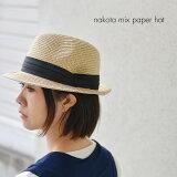期間限定クーポン配布中 nakota(ナコタ) 折りたためる ミックスペーパーハット 中折れ帽子 ストローハット 子供から大人まで5サイズ UVカット