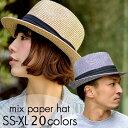 送料無料 キッズ〜大人まで被れる5サイズ ミックスペーパーハット 帽子 中折れ ストローハット UVカット 帽子