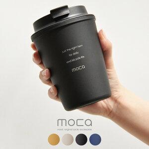 moca モカ タンブラー サイクリング カップ ボトル コーヒーカップ アウトドア こぼれない おしゃれ