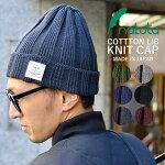 Nakota(ナコタ)コットンリブニットキャップ日本製帽子ニット帽コットン100%ワッチキャップコットンカタチと被り心地とプライスの3拍子備わる納得のいく新定番を作りました。メンズレディース春夏秋冬