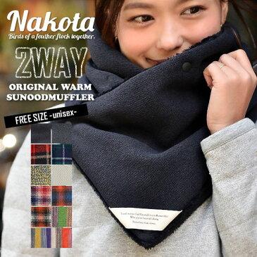 nakota ナコタ オリジナル マイクロボアフリース 2WAY ウォーム スヌードマフラー