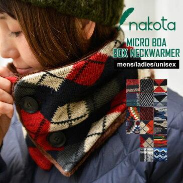 【旧モデル売り切り】nakota (ナコタ) マイクロボア ボタン付き ネックウォーマー メンズ レディース 防寒