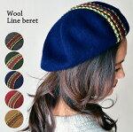 ウールラインベレー帽子ベレー帽ボリュームふんわり小物デザイン防寒フェルト秋冬レディース