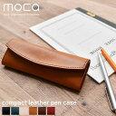 moca コンパクト レザー ペンケース 筆箱 本革