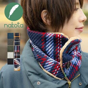 nakota (ナコタ) マイクロボアボタン付きネックウォーマー 小物 メンズ レディース 防寒 冬