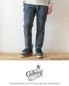 GOHEMP ゴーヘンプ ベンダー アンクルカットパンツ コーデュロイ イージーパンツ メンズ レディース 日本製