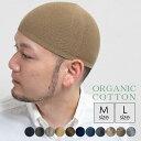 EdgeCity エッジシティ ニュースタンダード オーガニックコットン シームレス イスラム帽 イスラムワッチ 帽子 キャップ ビーニー ニット帽 メンズ 日本製 M L
