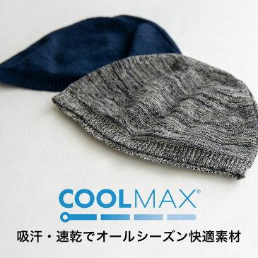 EdgeCity エッジシティ クールマックスシームレスイスラムワッチキャップ ビーニー イスラム帽 メンズ 日本製 国産