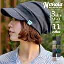 nakota ナコタ スウェット キャスケット キャップ 帽子 大きいサイズ 小さいサイズ レディース メンズ 深め UV 紫外線 小顔効果 洗える 無地 春 夏・・・