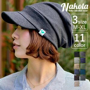 Nakota ナコタ スウェットキャスケット 帽子 大きいサイズ キャップ uv 紫外線 小顔効果 レディース メンズ 無地 深め コットン 春 夏