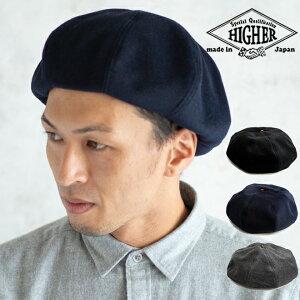 HIGHER ハイヤー アンゴラビーバーワイドベレー 帽子 メンズ レディース アンゴラ ウール 日本製 ベレー帽