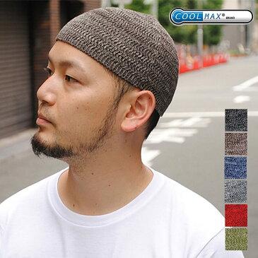 COOL MAX クールマックス イスラムワッチキャップ 帽子 メンズ レディース