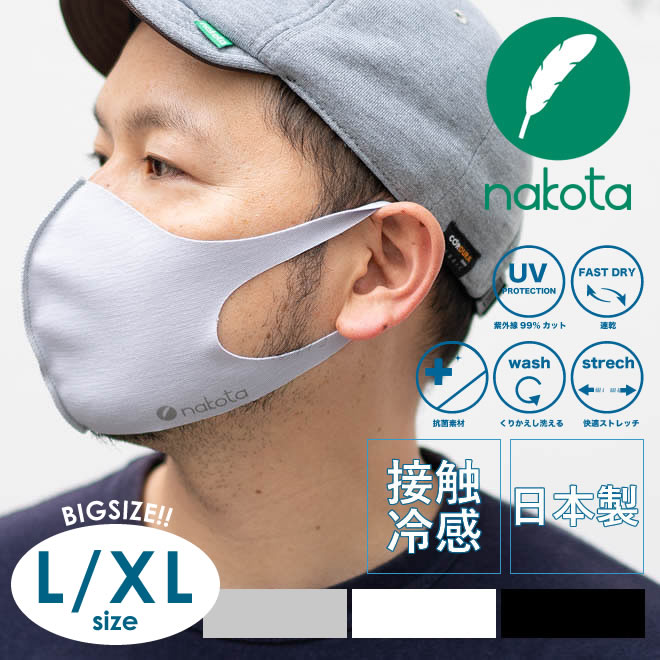 nakota 冷感マスク 3枚セット