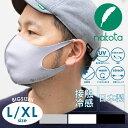 nakota ナコタ 冷感マスク 3枚セット 日本製 ストレッチマスク 洗える 接触冷感 ひんやり