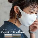 nakota ナコタ オーガニックコットン マスク 洗える 大人用 日本製 敏感肌 耳が痛くならない 在庫あり 防菌 防臭 フィットマスク エコマスク ホワイト グレー 小さめ 大きいサイズ 個包装 メンズ レディース