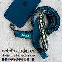 nakota×strapper ナコタ×ストラッパー Daisychain neck strap デイジーチェーンネックストラップ 携帯ストラップ スマホストラップ ショルダーストラップ ロングストラップ iPhone 落下防止 手ぶら アウトドア