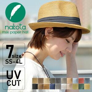 nakota ナコタ ペーパーハット 帽子 メンズ レディース 中折れ ストローハット UVカット 大きいサイズ XL キッズ お揃い 親子 春 夏
