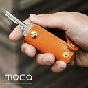 moca(モカ) レザーキーケース 全長7cmのキーケース。大切な鍵はスタイリッシュに収納・携帯☆キーホルダー 革 プレゼント 日本製 メンズ レディース