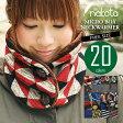 セーター2枚分の暖かさを感じられるnakota (ナコタ) マイクロボア ウォールナット ボタン付き ネックウォーマー メンズ レディース ボア ボタン 冷え 防寒