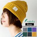 ふんわり柔らか窮屈じゃない被り心地。いつでも頼りになる日本製ニット帽。 ニット帽 メンズ レ...