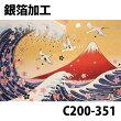 【和風クリスマスカード】赤富士と大波5枚セット【メール便対応商品】