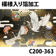 【和風クリスマスカード】