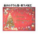 クリスマスカード 洋風 メリークリスマス (5枚セット) 洋...