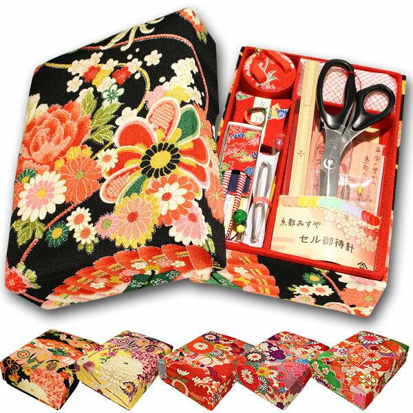 京都発 老舗のお裁縫揃い 14点セット和雑貨 結婚祝い 出産祝い 裁縫セット 裁縫道具 手作り 京都 ソーイングセット 裁縫箱