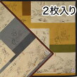 [紳士はんかちセット]京彩・鳥獣戯画