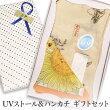 UVスカーフ&ハンカチギフトセット