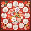 小風呂敷カレンダー2022赤