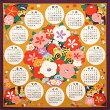 小風呂敷カレンダー2022カラシ