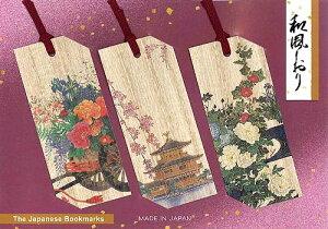New♪桐の風合いの紙を使用和風しおり 花車・金閣寺・流水【楽ギフ_包装選択】