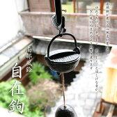 南部風鈴 自在鉤南部風鈴 夏 なつ ナツ ギフト 日本 JAPAN 風 エコ 節電 音 伝統工芸 癒し 風鈴 ふうりん 南部鉄 岩手 水沢 五感 自在鉤 自在鍵 じざいかぎ 囲炉裏