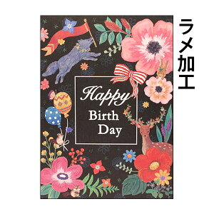 バースデーカード 森のパレードb250-217 誕生日カード メッセージカード まとめ買い 大量 おしゃれ 可愛い 【メール便対応商品】