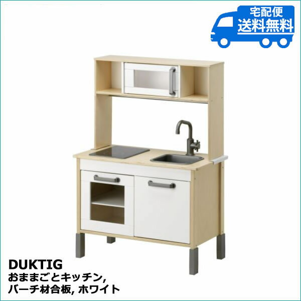 ドゥクティグ おままごとキッチン 【IKEA (イケア)】 403.199.73 (DUKTIG)