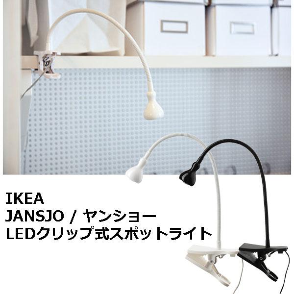 ヤンショー LEDクリップ式スポットライト 【IKEA (イケア)】 (JANSJO)