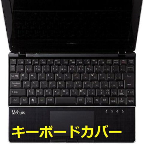 キーボードカバー for SHARP Mebius 【ELECOM (エレコム)】 PKB-MEBNJ (Keyboard Cover for SHARP Mebius)