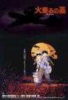 スタジオジブリ作品ポスターコレクション 火垂るの墓 150mP 【ensky (エンスカイ)】 150-G28