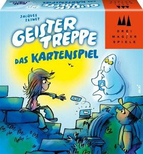 オバケとかくれんぼ 【Drei Magier (ドライマギア)】 ドイツ 40857 (Gei…