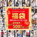 5種類の組み合わせから選べる3点入り500円福袋 送料無料【...