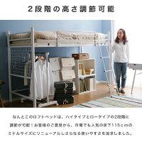 パイプロフトベッド定価半額以下で通販ロフトベッドシングルベッドベッドシングル金属製ベッドロフトベットベッド下収納パイプベッドハイタイプベッドフレームシンプルはしご梯子ロフトベット子供パイプベットパイプシンプル