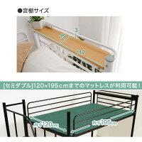 ロフトベッド階段システムベッドパイプベッドセミダブル
