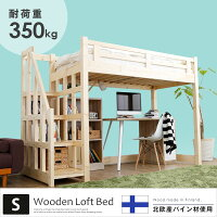 木製ロフトベッド