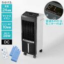 【公式】boltz dcモーター 冷風機 冷風扇 スポットク...