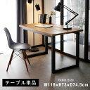 幅118cm ダイニング ダイニングテーブル テーブル PCデスク リビングテーブル シンプル おしゃれ 一人暮らしの写真