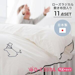 【送料無料】 ベビー寝具 11点...