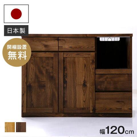 組立て設置無料 【日本製 ・完成品】 キッチンカウンター 完成品 食器棚 キッチン収納 120cm キッチンボード カップボード スライド ロータイプ 引き出し スライドレール 可動棚 キッチン 収納 国産 一人暮らし ストック