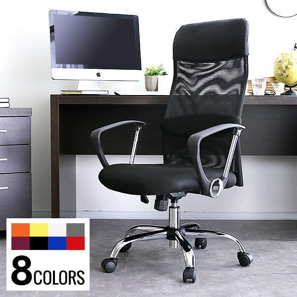 [クーポンで5%OFF! 2/2 12:00-2/4 0:59] パソコンチェア おしゃれ オフィスチェア デスクチェア チェア オフィスチェアー チェアー メッシュ ハイバック キャスター 疲れにくい 一人暮らし 学習椅子 学習チェア